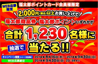 くすりの福太郎ポイントカード会員様限定キャンペーン