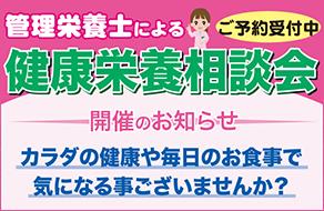 10月健康栄養相談会・ベビー相談会日程