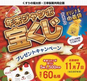くすりの福太郎・三幸製菓 共同企画「年末ジャンボ宝くじプレゼントキャンペーン」