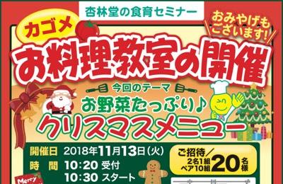杏林堂食育セミナー カゴメお料理教室(お野菜たっぷりクリスマスメニュー)
