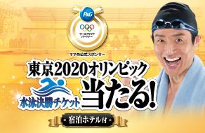 「皆で行ける!東京2020オリンピック水泳決勝チケット(宿泊ホテル付)当たる!」P&Gプレゼントキャンペーン