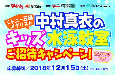 中村真衣のキッズ水泳教室ご招待キャンペーン!