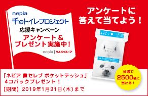 第9回千のトイレプロジェクト応援キャンペーン