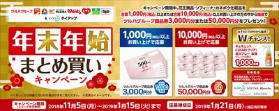 くすりの福太郎(ツルハグループ)・花王タイアップ 年末年始まとめ買いキャンペーン