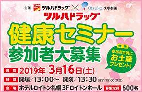 北海道地区【ツルハドラッグ健康セミナー(ロイトン札幌)】