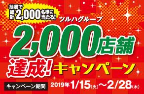 2000店舗達成キャンペーン
