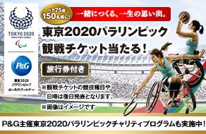 【ツルハグループ限定】「東京2020パラリンピック観戦チケット(旅行券付き)等当たる!」P&Gプレゼントキャンペーン