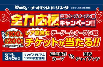 ウォンツ×チオビタドリンク 広島カープオープン戦 全力応援キャンペーン!!