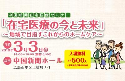 Wants提供 中国新聞在宅医療セミナー 「在宅医療の今と未来」~地域で目指すこれからのホームケア~