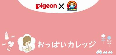 くすりの福太郎×Pigeon「おっぱいカレッジ」