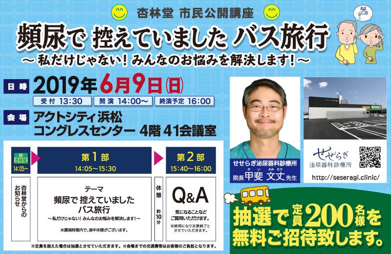 2019年6月9日 市民公開講座(頻尿で控えていましたバス旅行)