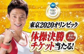 「皆で行ける!東京2020オリンピック体操決勝チケット(宿泊ホテル付)当たる!」P&Gプレゼントキャンペーン