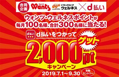 ウォンツ・ウェルネス×d払い ウォンツ・ウェルネスのポイントが毎月100名様、合計300名様に当たる! d払いをつかって2,000ptゲットキャンペーン!