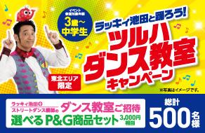 【東北地区・新潟県】ラッキィ池田と踊ろう!ツルハダンス教室キャンペーン