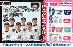 千葉ロッテマリーンズ野球教室やP&G商品が当たる!あなたはどっち?キャンペーン