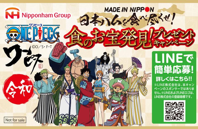 日本ハムを食べ尽くせ!食のお宝発見!プレゼントキャンペーン