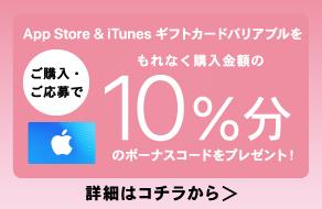 App Store & iTunesギフトカードキャンペーンのご案内