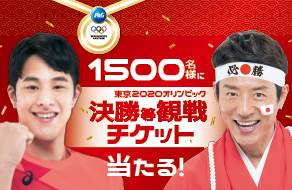 P&G 東京2020オリンピックキャンペーン
