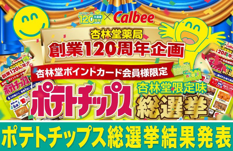 【創業120周年企画】ポテトチップス総選挙!結果発表!!