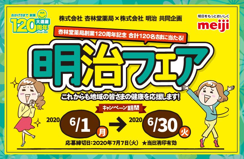 「杏林堂薬局創業120周年記念×TANPACT発売記念」明治フェア