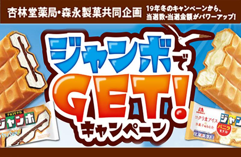 杏林堂×森永製菓共同企画 ジャンボでGETキャンペーン