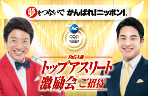 【P&G】東京2020オリンピックキャンペーン第5弾Part2