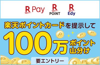 楽天ポイントカード提示&楽天Edy or 楽天ペイアプリでお支払いで100万ポイント山分け!