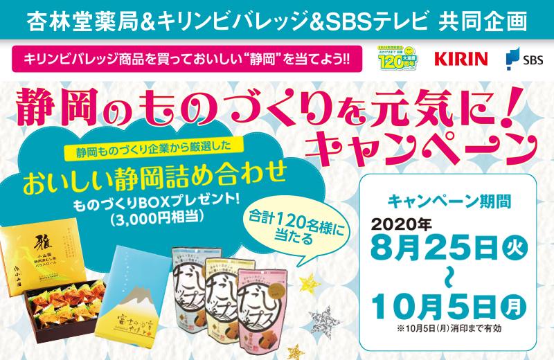 静岡のものづくりを元気に!キャンペーン