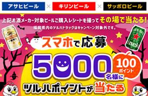 【20歳以上限定】5,000名様にツルハポイントが当たる! 家飲み応援キャンペーン!!