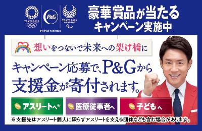 【P&G】東京2020オリンピックキャンペーン第6弾:想いをつないで、未来への架け橋に、東京2020観戦チケットロッタリー×寄付キャンペーン