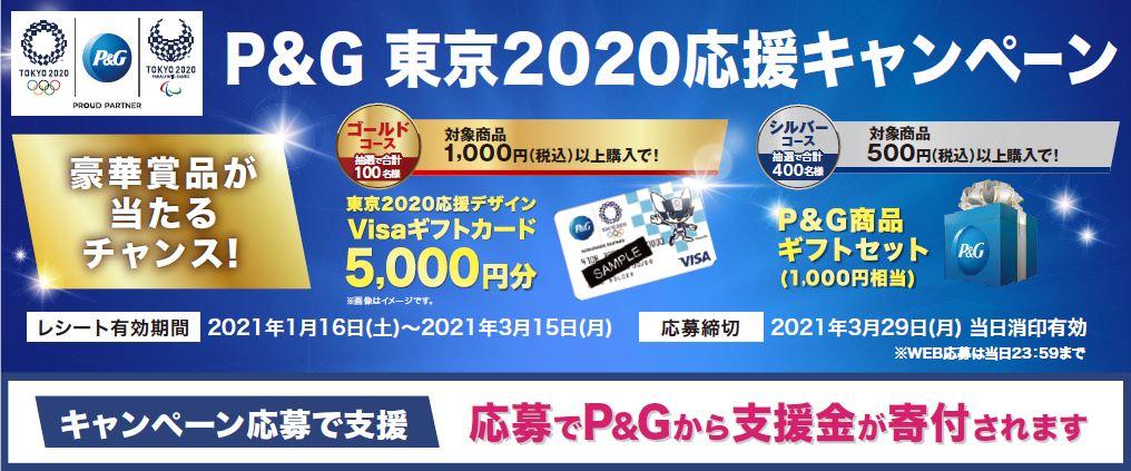 【P&G】 東京2020オリンピックキャンペーン第6弾 Part2:想いをつないで未来への架け橋に