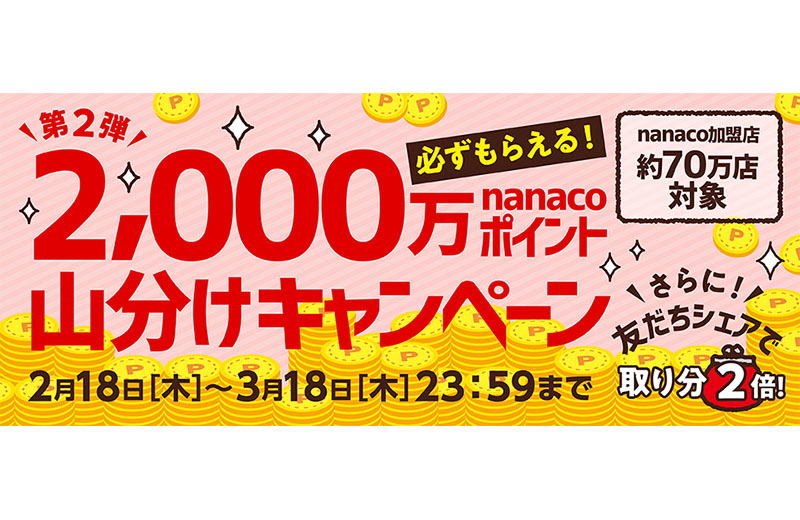 nanaco大感謝祭「2,000万nanacoポイント山分け」キャンペーン