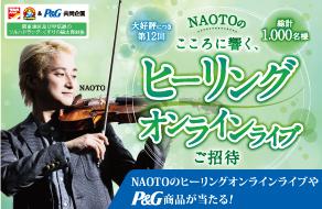 第12回『NAOTOのこころに響く、ヒーリングオンラインライブ』ご招待キャンペーン
