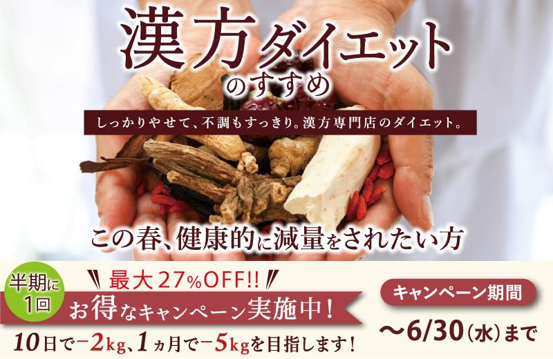 漢方みず堂 春のダイエットキャンペーン