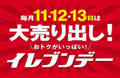 毎月11・12・13日は大売り出し!イレブンデー