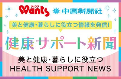 健康サポート新聞「HEALTH SUPPORT NEWS」Vol.6