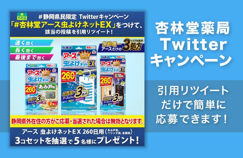 【Twitter限定企画】アース 虫よけネットEXキャンペーン