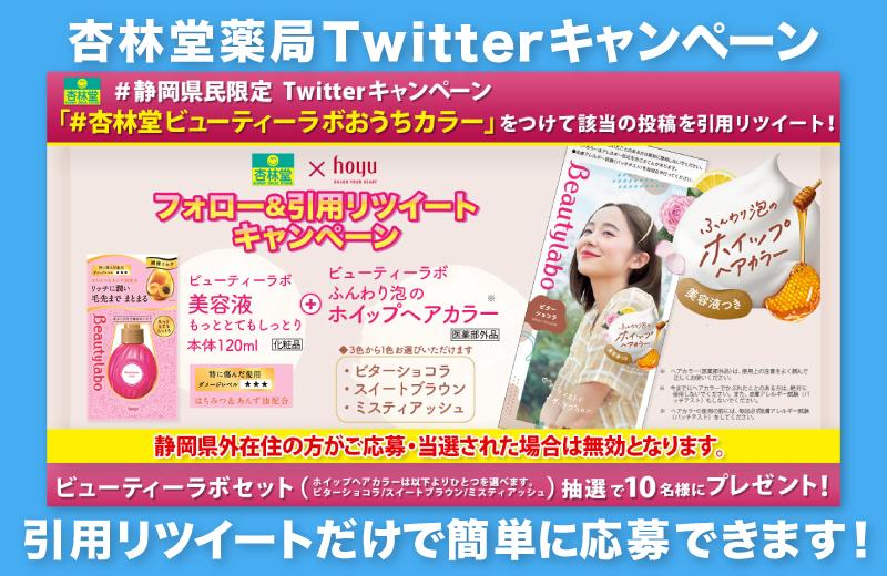 【Twitter限定企画】ホーユー フォロー&引用リツイートキャンペーン