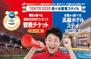 P&G 東京2020オリンピックキャンペーン 第7弾 Part1
