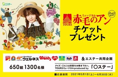 【エステー】TOURSミュージカル赤毛のアンチケットプレゼントキャンペーン