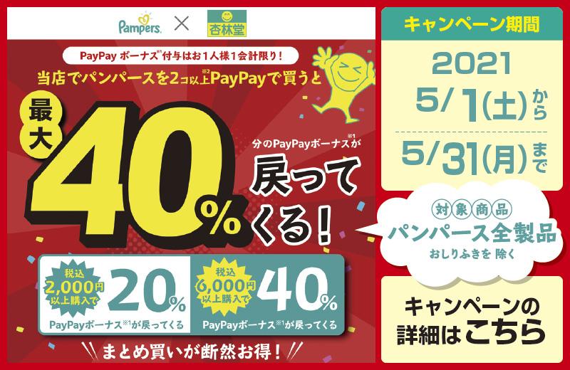 パンパースの購入で最大40%戻ってくるキャンペーン