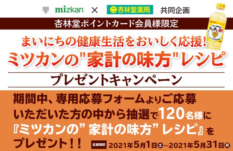 ミツカン家計の味方レシピプレゼントキャンペーン