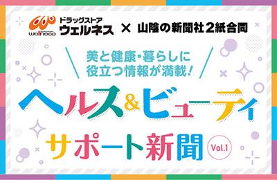 ヘルス&ビューティー サポート新聞Vol.1