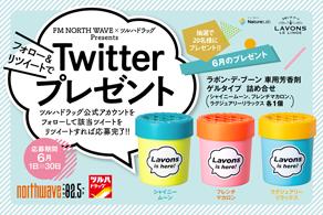 【Twitter限定企画】ラボン・デ・ブーン 車用芳香剤 ゲルタイプ詰め合せプレゼントキャンペーン