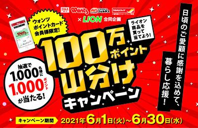 ウォンツポイントカード会員様限定!ライオン商品を買って当てよう!100万ポイント山分けキャンペーン!