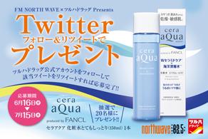 【Twitter限定企画】「セラアクア 化粧水 とてもしっとり」プレゼントキャンペーン
