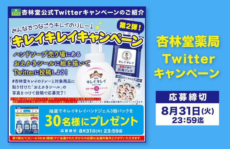 【Twitter限定企画】杏林堂×LION キレイキレイキャンペーン第2弾