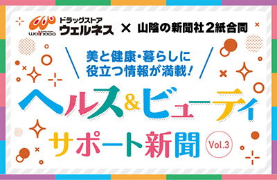 ヘルス&ビューティー サポート新聞Vol.3!
