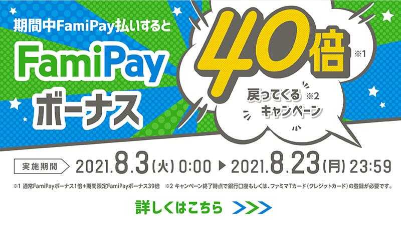 [FamiPay] 40倍戻ってくるキャンペーン (2021.8.3-8.23)