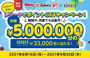 nanacoでお支払いレシートでポイントGETキャンペーン!